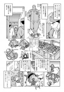"A page from the manga ""1F"""