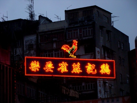Dating to 1976, the Kai Kee Mahjong neon rooster in Kwun Tong once overlooked Yue Man Square. Redevelopment of the area prompted its removal, and it was donated by Kai Kee to the M+ collection. Photo and caption courtesy of M+ Museum
