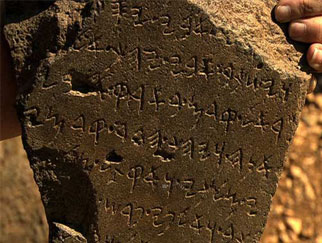 A tablet with inscriptions mentioning
