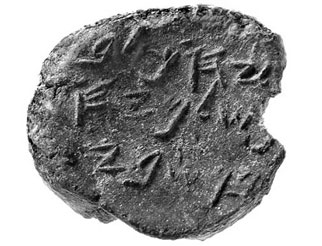 A clay seal impressed with the name Yehuchal ben Shelemiyahu