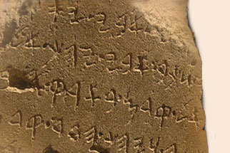 Biblical archaeology discoveries nephilim biblical archaeology related