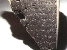 biblicalarchaeology-post06-tablet